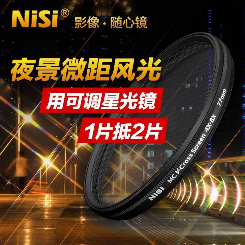 nisi 77mm 4 Point 4PT 8 Point 8PT Variable Adjustable V-Cross Screen star light camera lens Filter  Free Shipping pgy dji phantom 4 3 professional advanced camera lens star filter 4 point 6 point 8 point light star