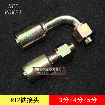Automotive air conditioning general pipe iron joints,iron fitting OR/R134 3/8 1/2 5/8,Air conditioning aluminum joint image