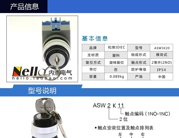 [SA]! Izumi IDEC TW серии 22 мм самоблокирующийся ключ переключатель 3 файлов ASW3K20 2 Нормально открытый- 5 шт./партия