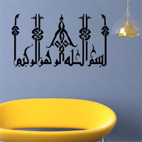MAARYEE 87*42CM Islamic Muslim Style Arabic Quotes Removable Wall Stickers Art Murals Vinyl Decals Bedroom Pegatinas De Pared