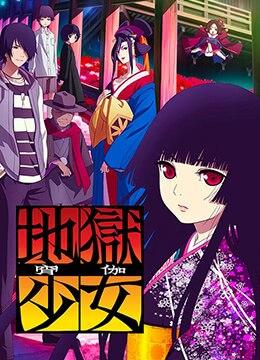 《地狱少女 宵伽》2017年日本剧情,动画,惊悚动漫在线观看