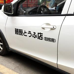 Image 3 - 1Pc JDM japońskie Kanji początkowe D Drift Turbo Euro charakter samochodów naklejki Auto winylu dekoracyjna naklejka samochodów stylizacji akcesoria