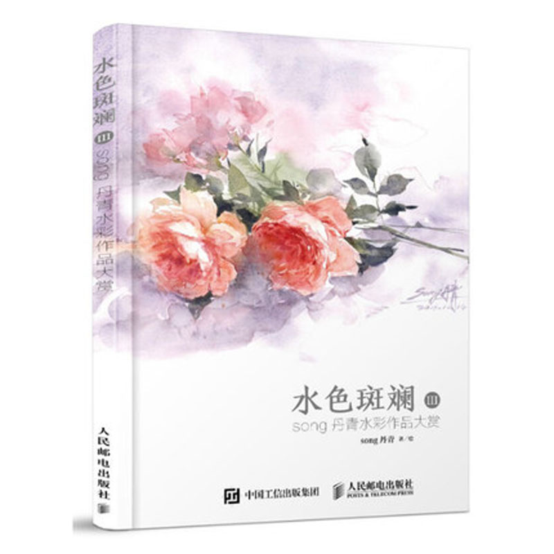 Chinese Watercolor books for adults Watercolor Painting Techniques about dan qin 171pages chinese coloring watercolor books for adults mori girl s art life personal watercolor lesson