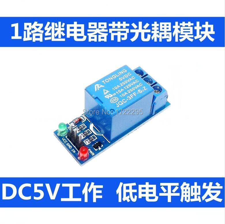 Free Shipping 20PCS/LOT 1 Channel 5V Relay Module Low level for SCM Household Appliance Control 1-Channel Relay Module