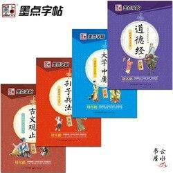 4 pcs Chinois Calligraphie Cahier Stylo Pratique Xingkai-Tao Te Ching/L'université la modération/L'art de Guerre/classique vue