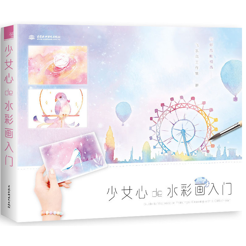 Coloring Book Watercolor Painting Book For Maiden Heart For Watercolor Color Pen Pencil Painting From Entry To Master Tutorial