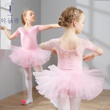 Combed Cotton Ballet Dress Dance for Girls Kids Children High Quality Short Sleeves Tulle