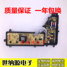 Free Delivery. Washing machine computer board XQB65 – Q636U ETS – 0806 circuit board PCB board motherboard