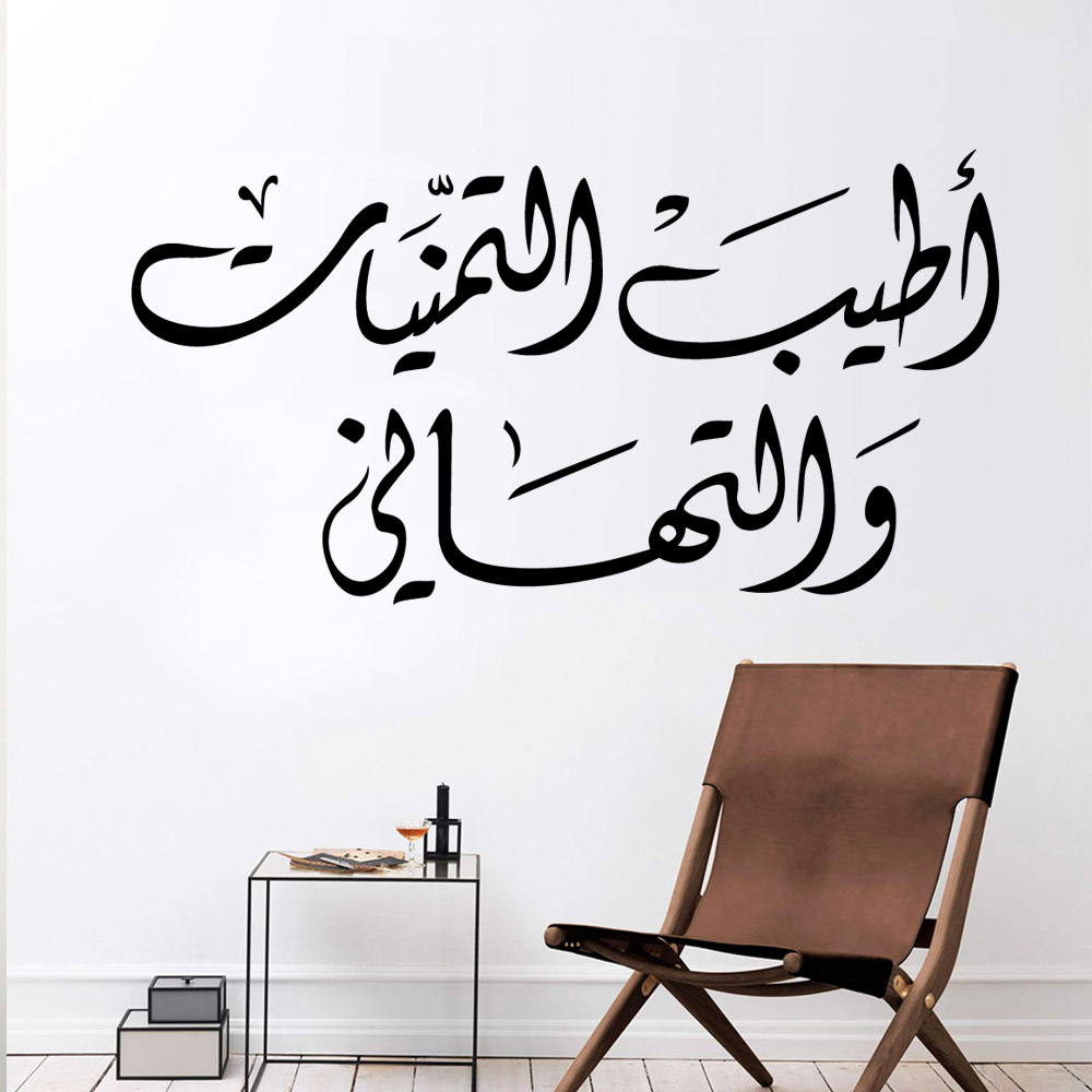 Funny Islam Decal Removable Vinyl Mural Poster Living Room Bedroom Wall Art Decal