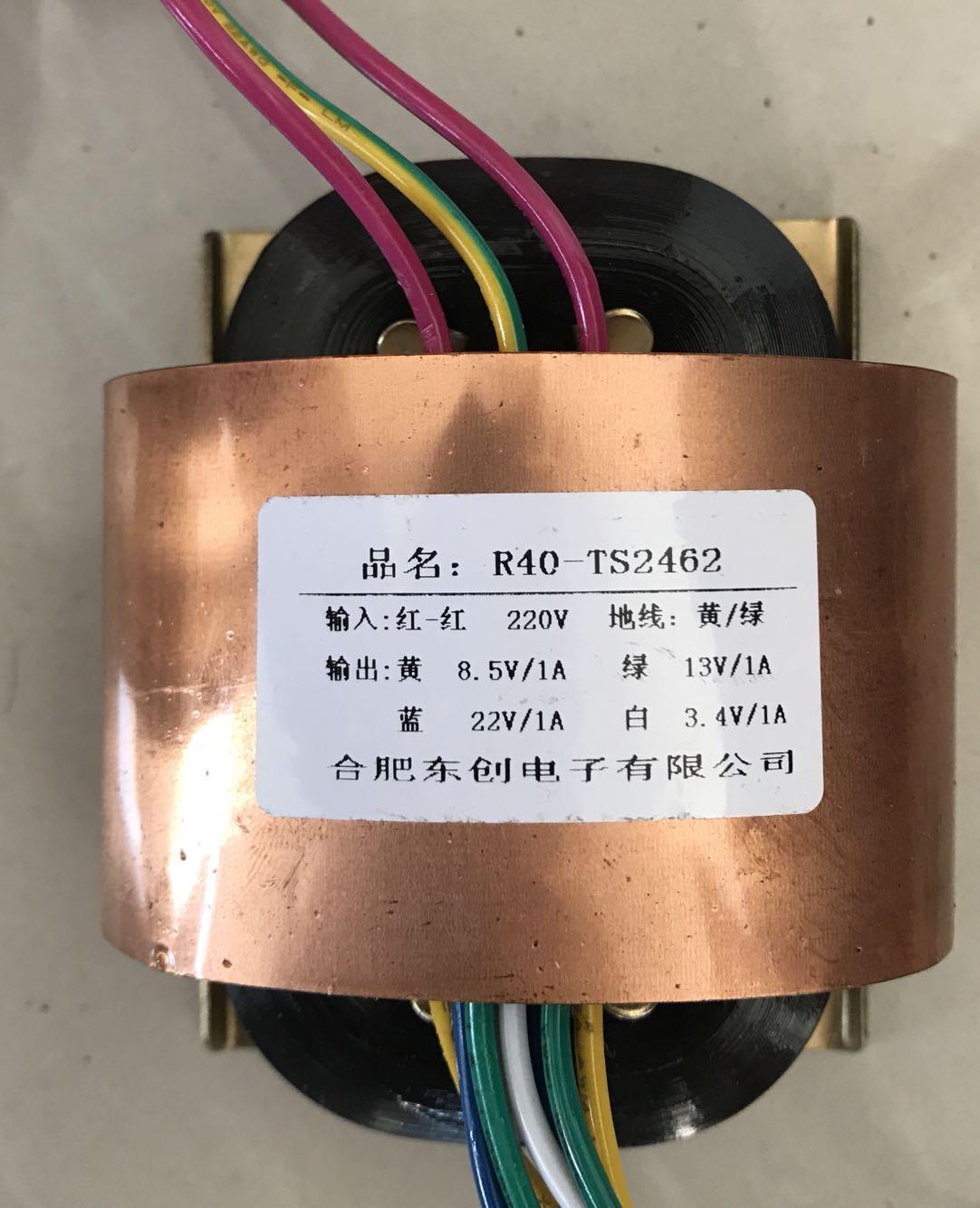 8.5V 1A 22V 1A 13V 1A 3.4V R Core Transformer 45VA R40 custom transformer 220V copper shield output for Power supply amplifier 16v 0 16v 1a 2 9v 1a r core transformer 50va r40 custom transformer 110v 110v copper shield output for power supply amplifier