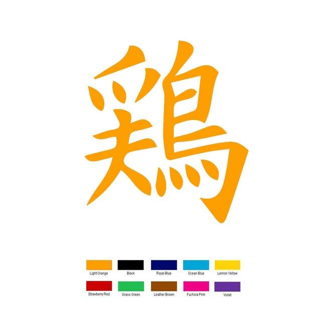 Wholesale 40 Pcslot 15cm X 15cm Chicken Chinese Kanji Symbol Car