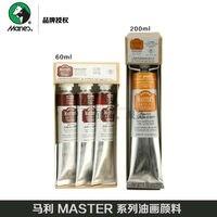 Freshipping 200ml MASTER Series senior professional oil paint Aluminum tube high quality Marie's master oil colour pure pigment