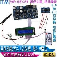 STA350 чистый цифровой усилитель высокой мощности доска коаксиальный оптическое волокно 50 Вт + 50 Вт поддержки USB 2.1/2