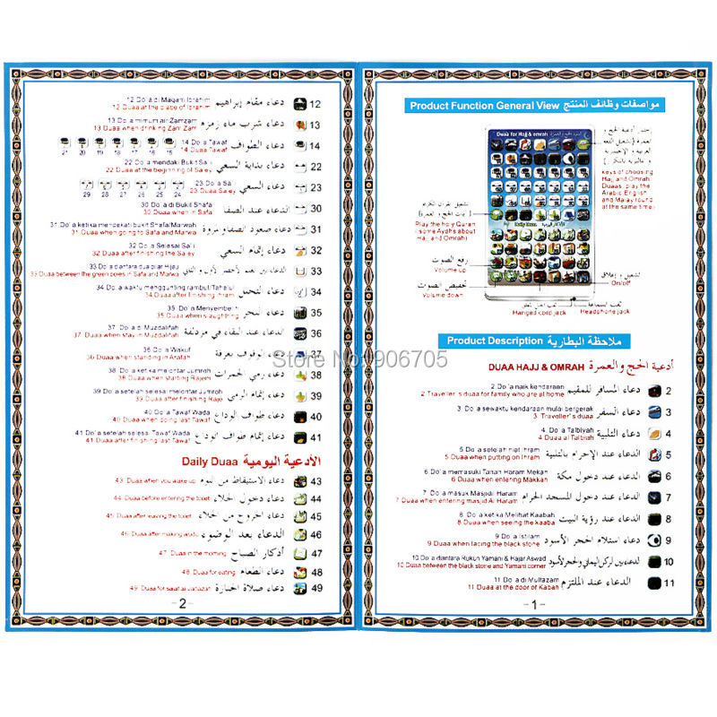 English/Arabic/Malaysian 3 language Duaa hajj & omrah Learning Machine Quran eletronico educational toys for muslim islam kid