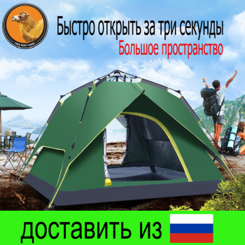 Freedom Boat Camel tent Outdoor multiplayer camping full automatic double decker camping tent 3-4 people desert camel three use automatic tent aluminum alloy rods outdoor camping tent rain proof anti uv shelter tent