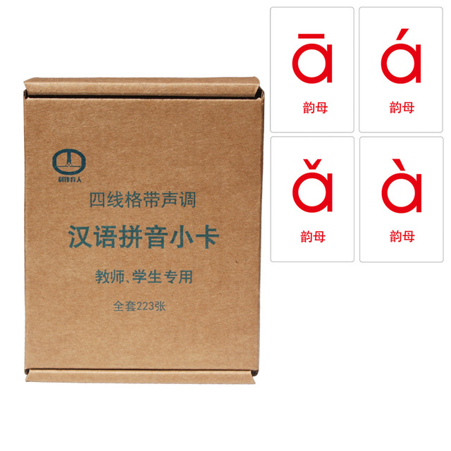 Children Pinyin Cards With A Full Set Of Four Tones Four Lines The First Grade Pupils Early Childhood Cognitive Aids Card