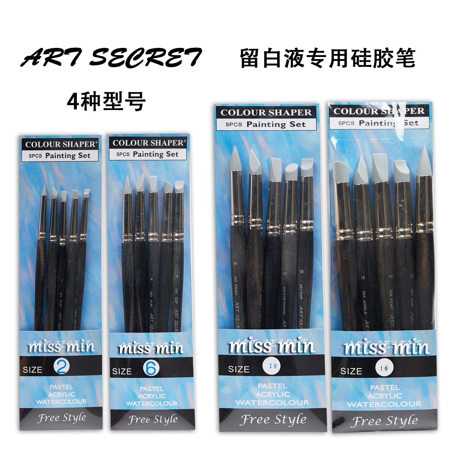 ART SECRET Silicone Head Brush Watercolor Whitening Special Silicone Pen Five Pack