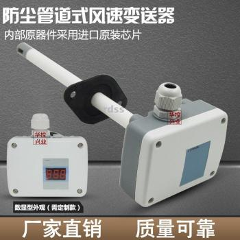 HS-GD08 wind speed sensor transmitter anemometer for corrosion protection and high temperature 4-20MA
