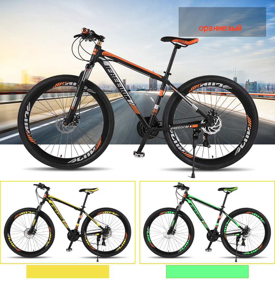 HTB1fq4rXdfvK1RjSspfq6zzXFXa6 Love Freedom High Quality 29 Inch Mountain Bike 21/24 Speed Aluminum Frame Bicycle Front And Rear Mechanical Disc Brake