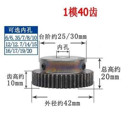 1 ピース 1M40T 1 Mod 40 歯平歯車金属モーター boss ギヤ内穴 6/6 。 35 7/8/10/12/12.7/15 ミリメートルギアラック伝送 RC