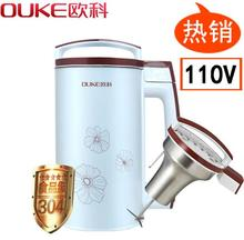 chinaguangdong OUKE 110V soybean milk machine 1.2L United States, Japan, Canada, soybean milk maker JUICER ud767 2 multi functional soybean milk machine ice crusher