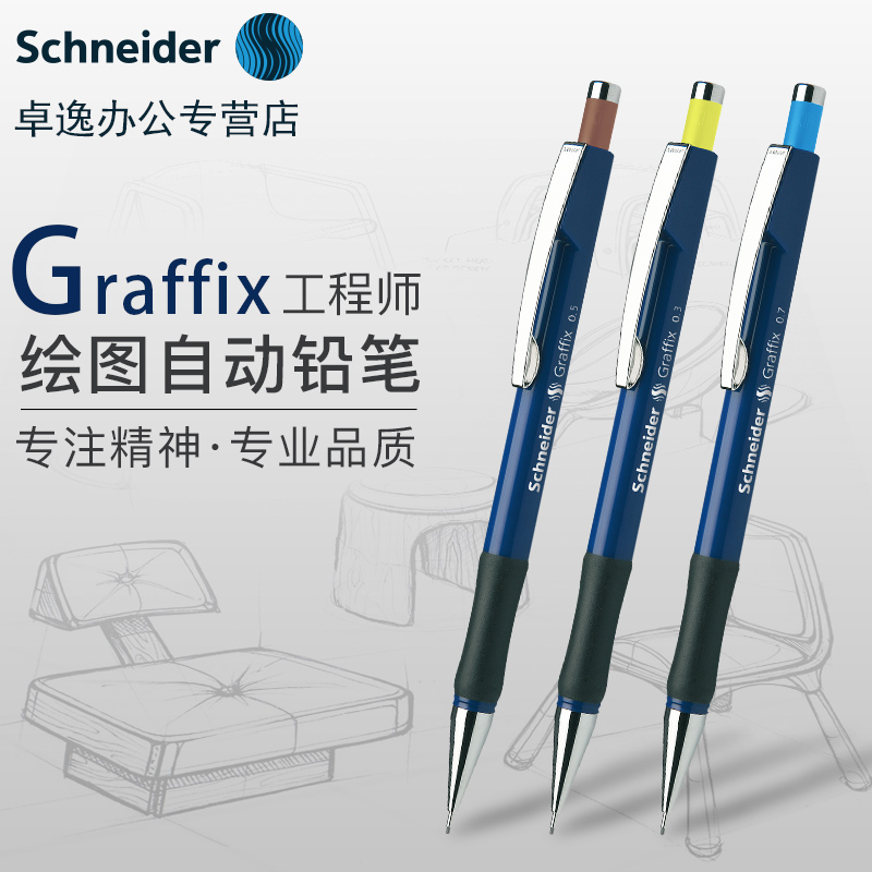 German Imports SCHNEIDER Graffix Engineer Drawing Design Painting Mechanical Pencil 1PCS 4pcs 12mm boring bar tool holder 10pcs dcmt070204 carbide insert with 4pcs wrench mayitr for lathe turning tools