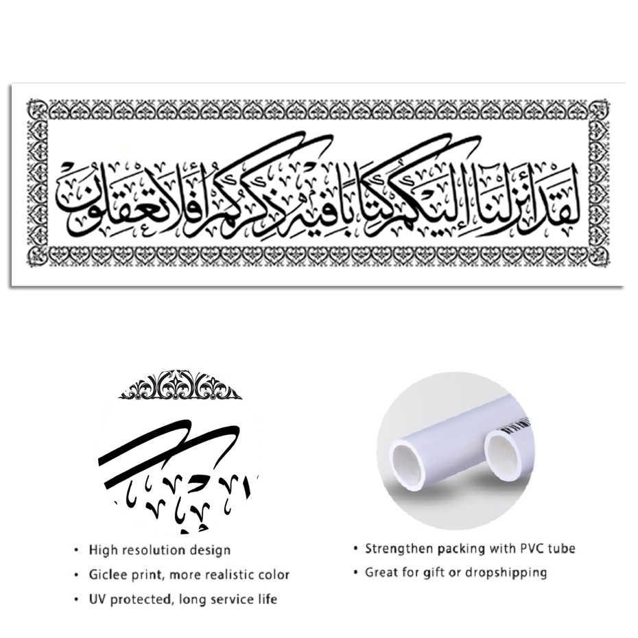Hitam Dan Putih Allah Dinding Seni Gambar Kanvas Lukisan Samping Tempat Tidur Kaligrafi Arab Poster Cetakan Ruang Tamu Dekorasi Rumah