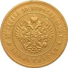 1902 Россия 100 рубль золотая монета КОПИЯ
