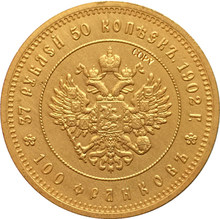 1902 russland 100 rubel Gold COIN COPY(China)