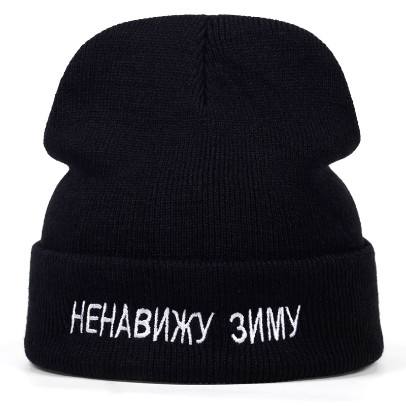 New Cotton Russian Letter I Hate Winter Casual Beanies For Men Women Fashion Knitted Winter Hat Hip-hop Skullies Hat Garros