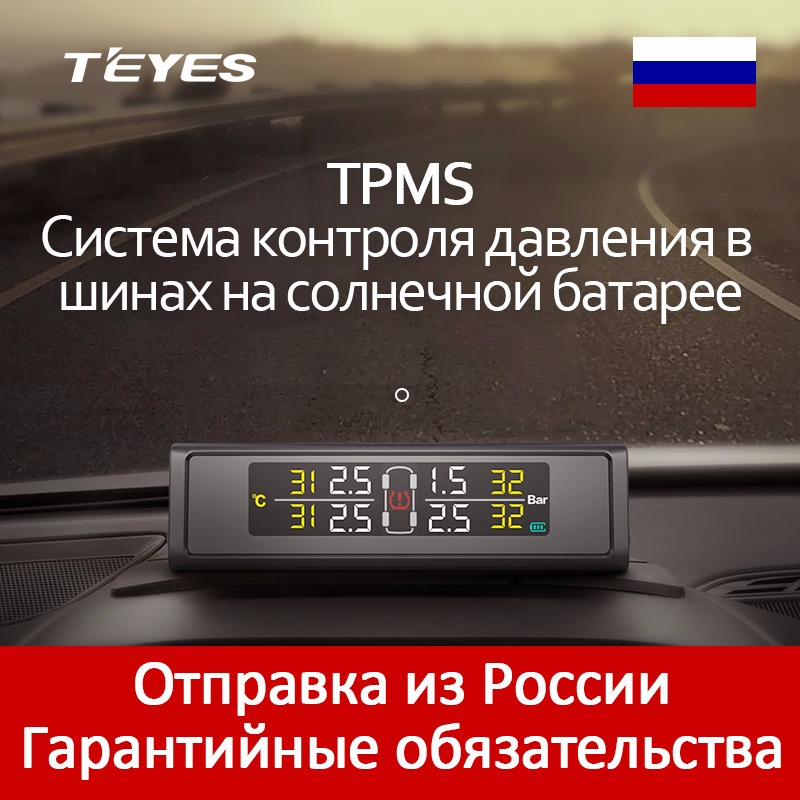 Teyes 2017 TPMS Car Auto Wireless Tire Pressure Monitoring System Solar Power Digital LCD Color Display With 4 Internal/External only one audio auto car wireless tpms tire pressure alarm system tpms with 4 internal sensors car diagnostic tool