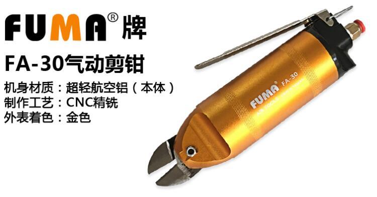 FUMA Taiwan importé pneumatique ciseaux FA-30 pneumatique de coupe pinces oblique pneumatique cisailles (y compris S7P tête de coupe)