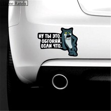 Three Ratels TZ-181 17.9*13cm 1-5 pieces car stickers and decals animal you just overtake me if you can vinyl funny car stickers(China)