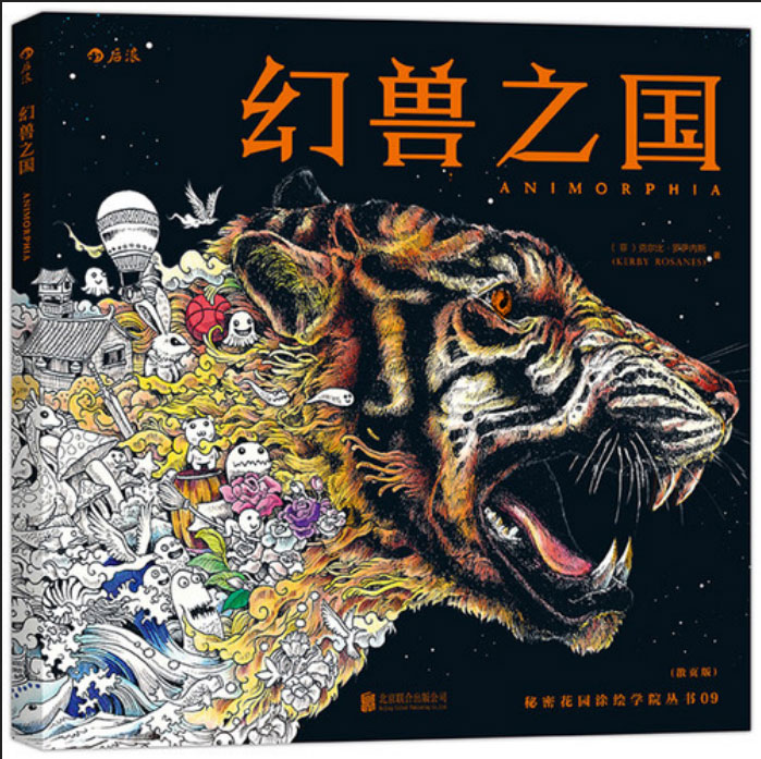 Coloring Books For Children & Adult Secret Garden Anmial Kill Time Art Creative Book Painting Drawing Book