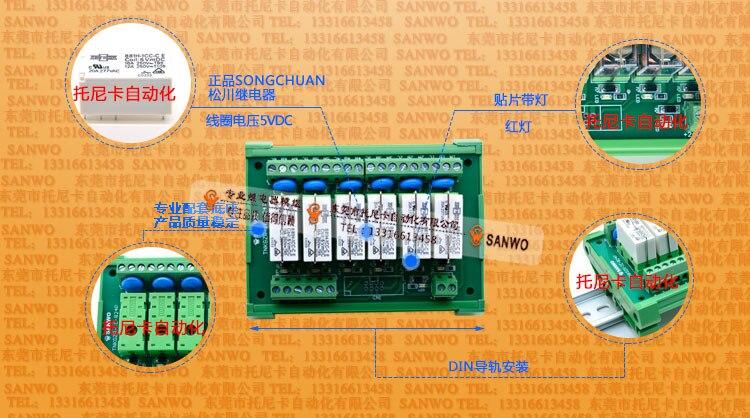 Matsugawa релейный модуль с plc разъемом увеличительная пластина Выходная плата 881H-1CC-CE-5V одно открытое и закрытое 16A
