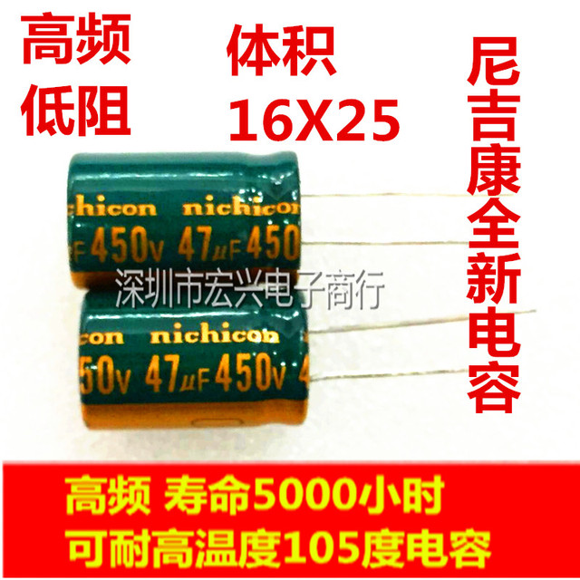 450V47uf high frequency low imped electrolytic capacitors high temperature  line 47UF 400V 16X25MM
