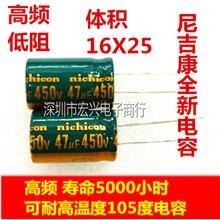 "450V47uf גבוה תדר נמוך imped שורת טמפרטורה גבוהה קבלים אלקטרוליטיים 47 UF 400 V 16X25 מ""מ"