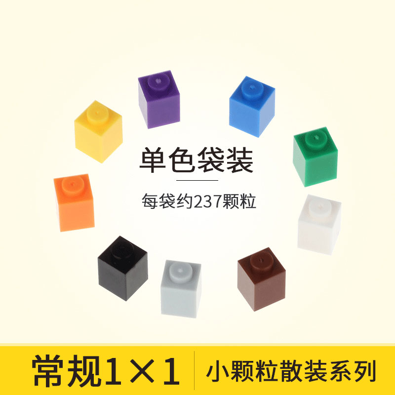 1x1 Ordinary Bricks Classi Base Building Blocks Small Size Enlighten Bricks Learning Toys For Kid Each Pack 100g About 237PCS
