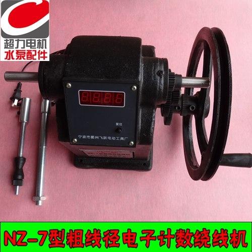 NZ 7 электронные весы машина для черновой проволоки диаметр тяжелой проволоки намотки