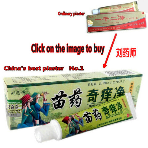 2017 HOT 5pcs inhibitions Safety natural mint psoriasis Itching ointment cream Suitable all skin diseases sales No side effect