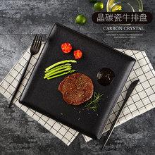 Японский черный керамика Blakefast неглубокая тарелка десерт лоток торт лоток для дома отеля Ресторан Вечерние