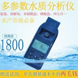 Портативный растворенный кислород рыбный пруд мульти-параметр прибор для анализа качества воды инструмент обнаружения аквакультуры