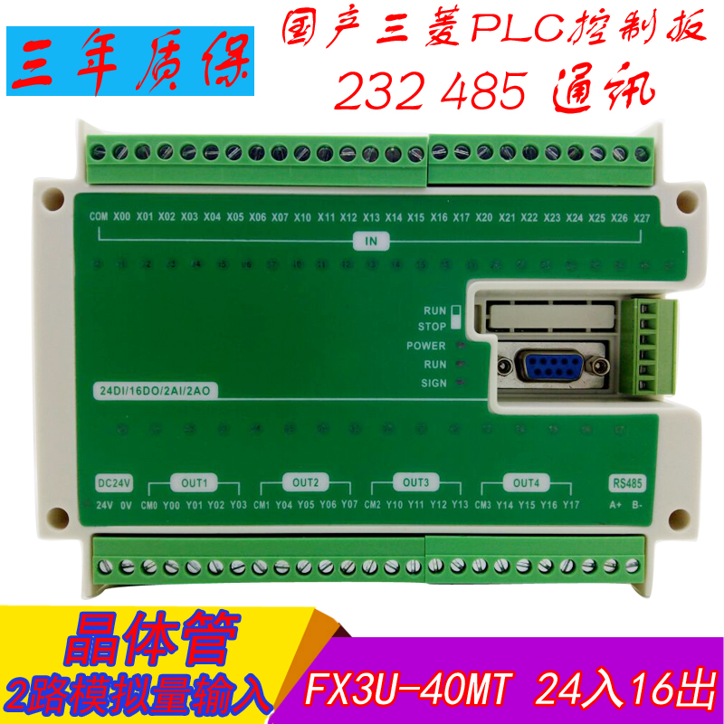 Compatible with MITSUBISHI FX3U PLC PLC Sanling industrial control board 40MT controller analog MITSUBISHI servo inverter compatible projector lamp for sanyo plc zm5000l plc wm5500l