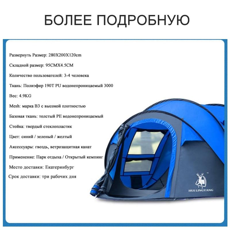 HUI LINGYANG палатка Всплывающие палатки для кемпинга Открытый Кемпинг пляж открытый тент водонепроницаемый палатки большой автоматический Сверхлегкий семейный - 3