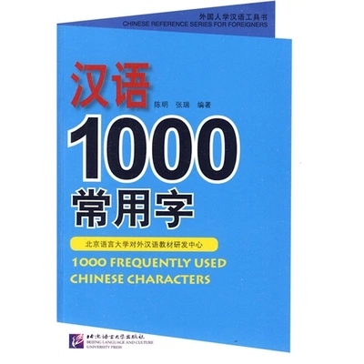 самые часто используемые иероглифы китайские