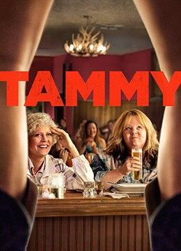 塔米的旅行