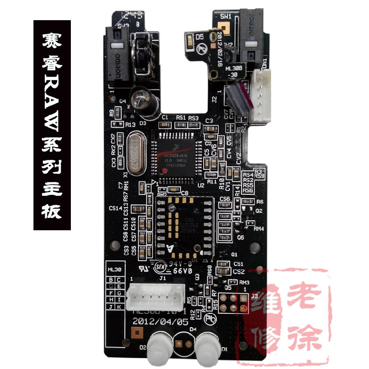 1pc original new mouse motherboard mouse circuit board for Steelseries Sensei Raw Laser mouse/frostblue/heat orange/XAI
