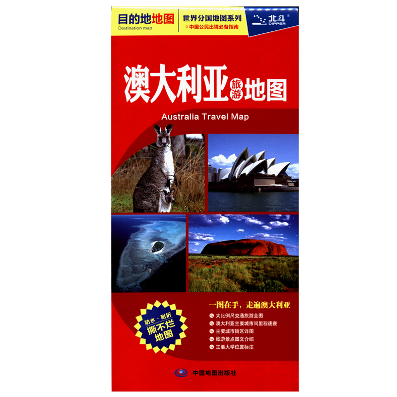 Australia Travel Map  Chinese And English Version Laminated Double-Sided Waterproof Portable Map