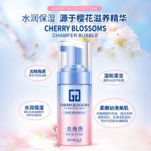 BIOAQUA Cherry Exfoliating Facial Cleanser Pore Cleanser Skin Care Product