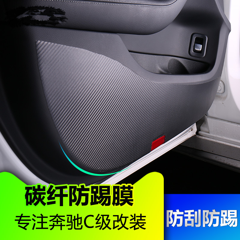 Tcart 4PCS Carbon fiber sticker Car door Protect against scratching decorate for  Mercedes C Class W205 C180 C200 C260 2015-2018 mercedes w205 carbon fiber bumper canards for benz c class w205 with amg package c63 amg 2015 c180 c200 c250 splitter canards